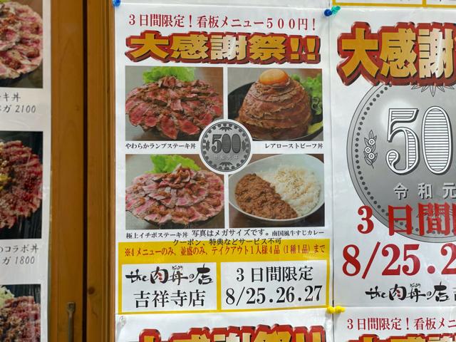 the肉丼の店 吉祥寺店の感謝祭
