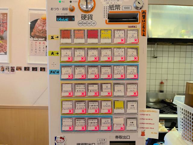 the肉丼の店 吉祥寺店の食券機