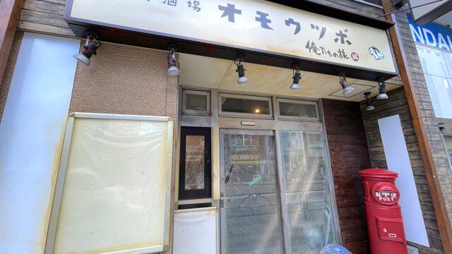 オモウツボ 俺たちの旅編【005】