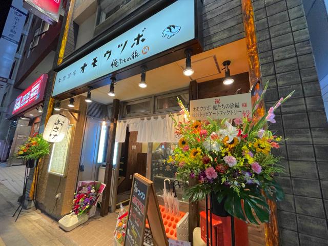 吉祥寺に居酒屋の「オモウツボ〜俺たちの旅編〜」