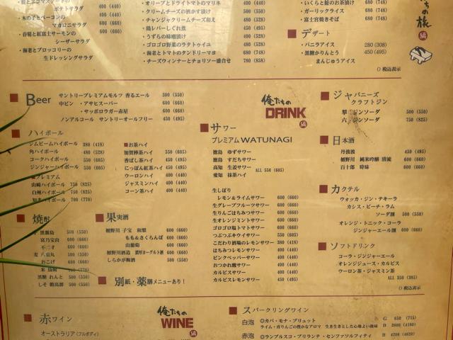 オモウツボ〜俺たちの旅編〜のメニューと値段2
