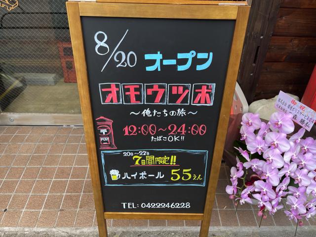吉祥寺「オモウツボ〜俺たちの旅編〜」