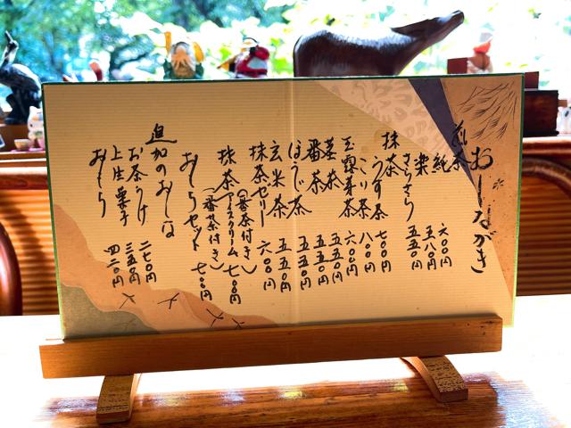三鷹の日本茶専門店「さらさら」のメニューと値段