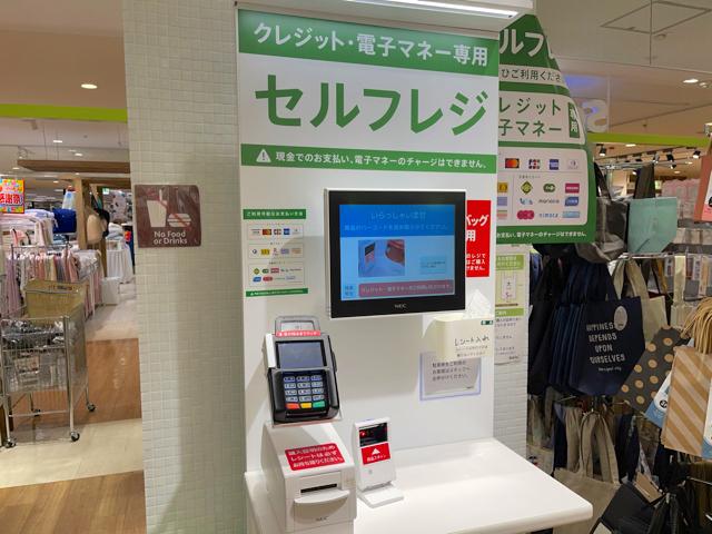 セリア 丸井吉祥寺店2