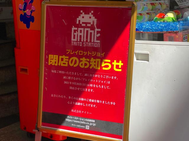 吉祥寺のゲームセンター「プレイロットジョイ」閉店2