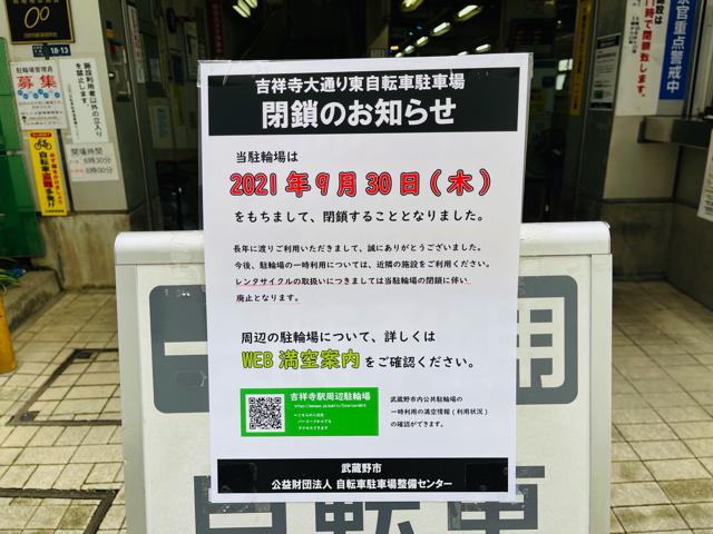 吉祥寺大通り東自転車駐車場閉鎖