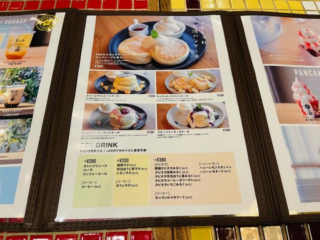 cafeRob(カフェロブ)武蔵境店のメニューと値段1
