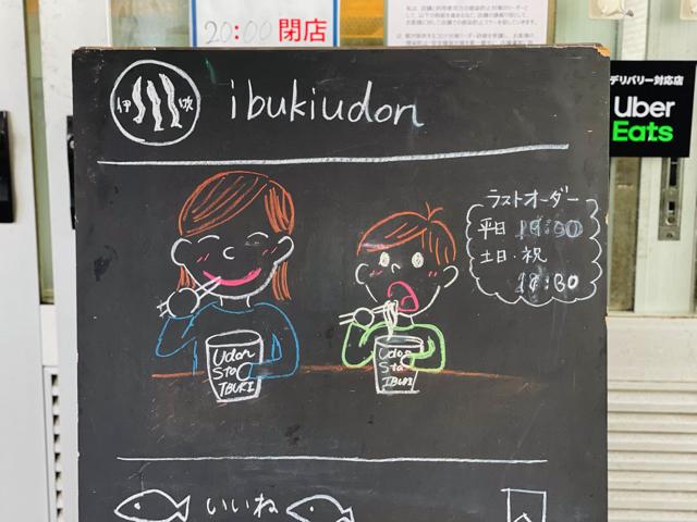 いぶきうどん 吉祥寺店