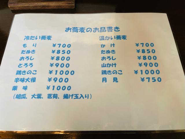 三鷹くまはら川のメニューと値段2