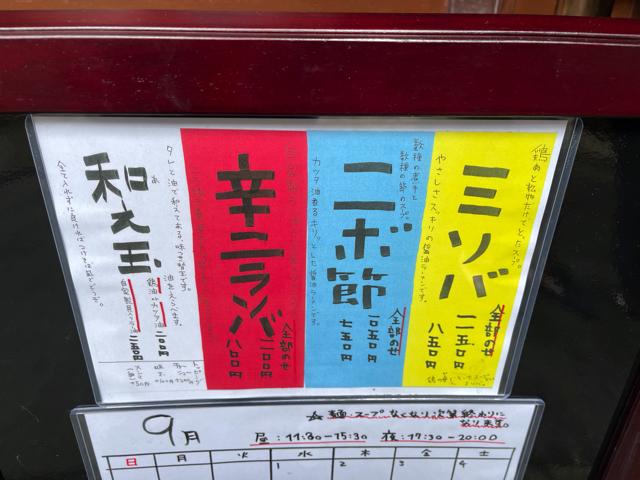 西荻窪「めん箱」のメニューと値段