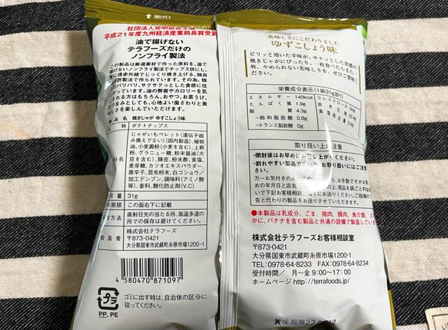 テラフーズの「カロリーを気にせず食べられるポテトチップス」4