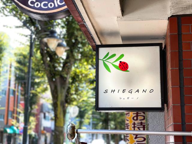 三鷹「シェガーノ」8