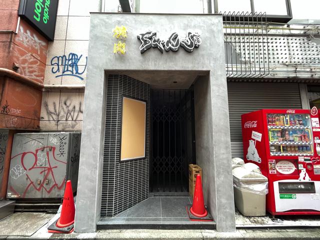 炭火焼肉チャンプ 吉祥寺店