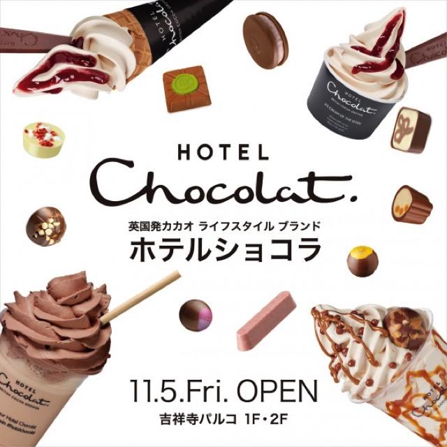 ホテルショコラ吉祥寺2