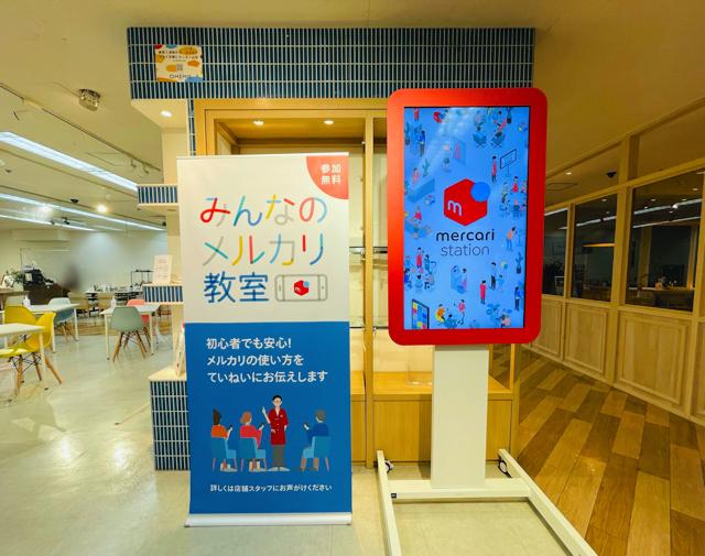 メルカリステーション 丸井吉祥寺店2