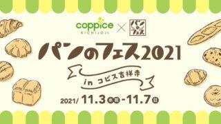 「パンのフェス2021 in コピス吉祥寺」